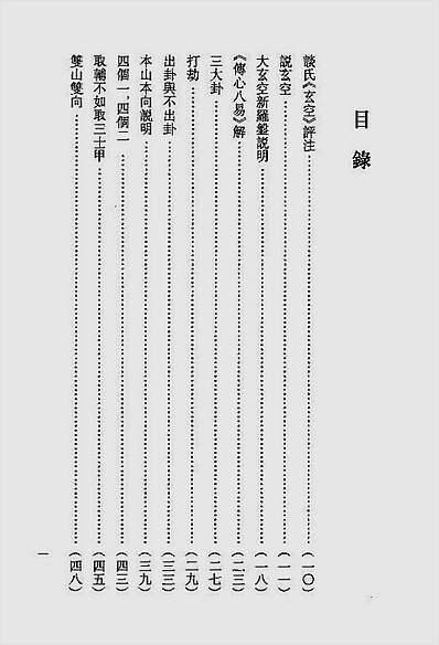 钟义明-玄空地理丛谈第4辑