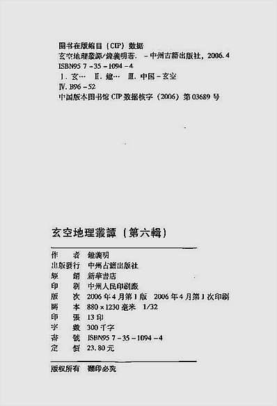 钟义明-玄空地理丛谈第6辑