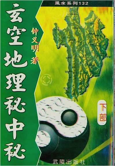 钟义明-玄空地理秘中秘下