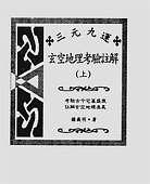 钟义明-玄空地理考验注解上册