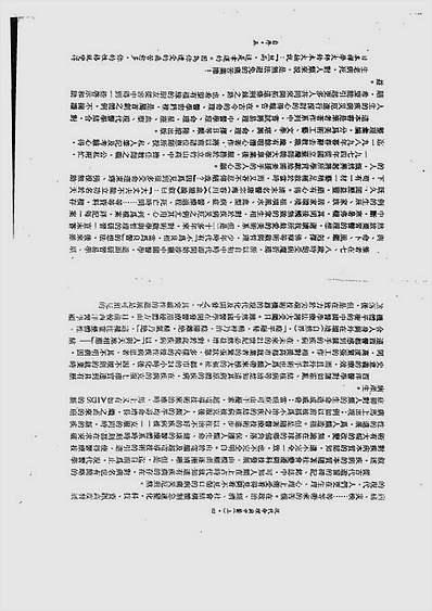 钟义明-现代命理与中医上