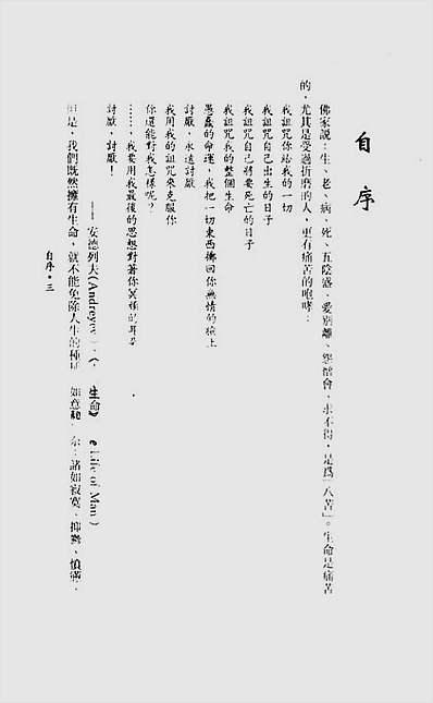 钟义明-现代命理与中医上册