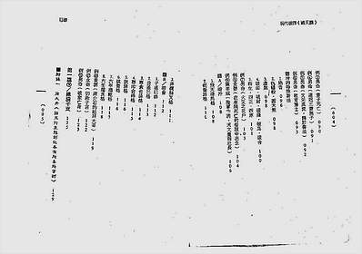 钟义明-现代破译滴天髓上册