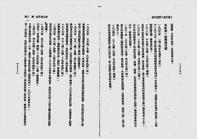 钟义明-现代破译滴天髓下册