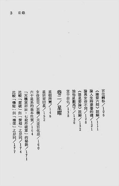 钟义明-紫微随笔-利集