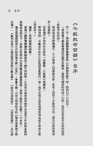 钟义明-紫微随笔-贞集