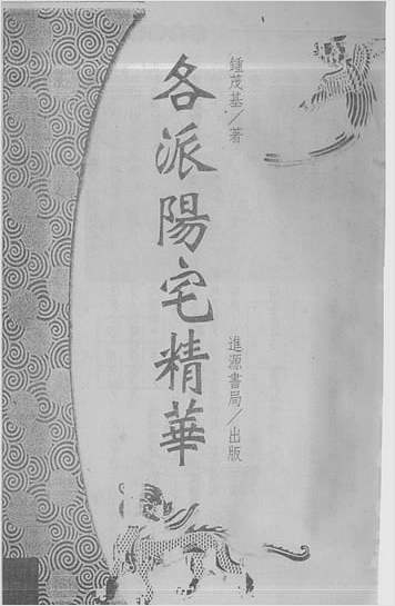 钟茂基-各派阳宅精华上册