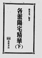 钟茂基-各派阳宅精华下册