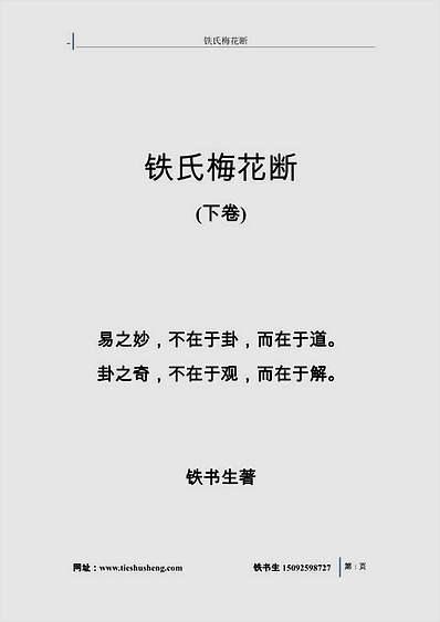 铁氏梅花断.下卷