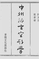 中州派玄空形学