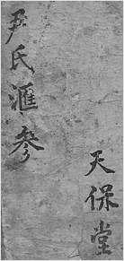 阳宅萃精(清古本)