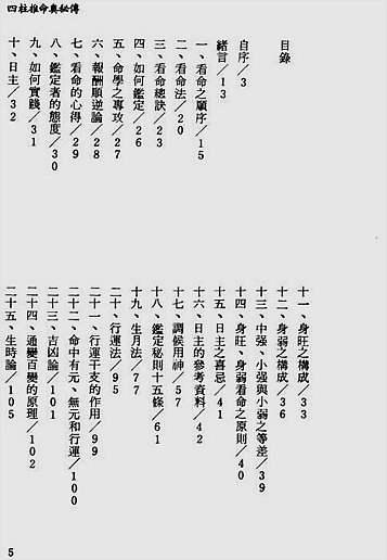 阿部泰山-四柱推命学奥秘传上册