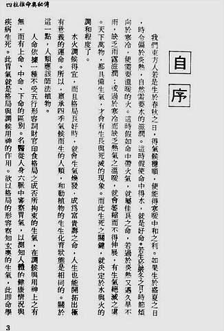 阿部泰山-四柱推命学奥秘传下册