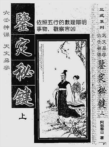 阿部泰山-天文易学六壬神课鉴定秘键上册