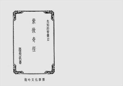 陆飞帆-紫微奇径(增订本)