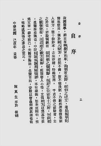 中国铜人秘方