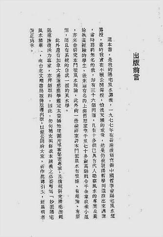 陈倍生-妙派阳宅风水秘诀