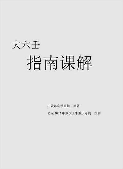 大六壬指南课解