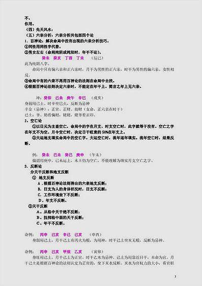 陈国日-八字预测体系高级班学习资料(绝密1)