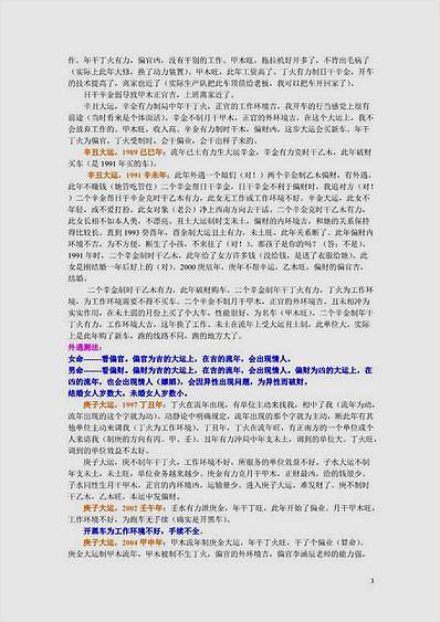 陈国日-八字预测体系高级班学习资料(绝密2)
