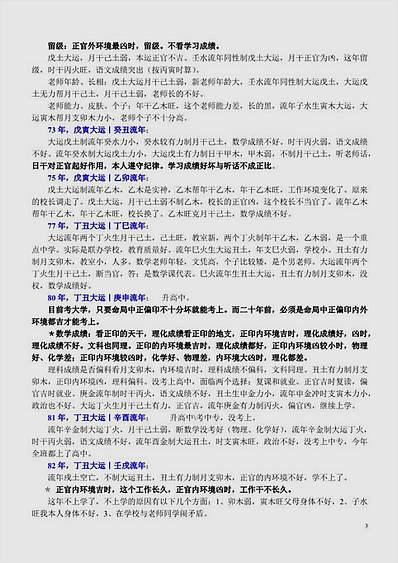 陈国日-八字预测体系高级班学习资料(绝密3)