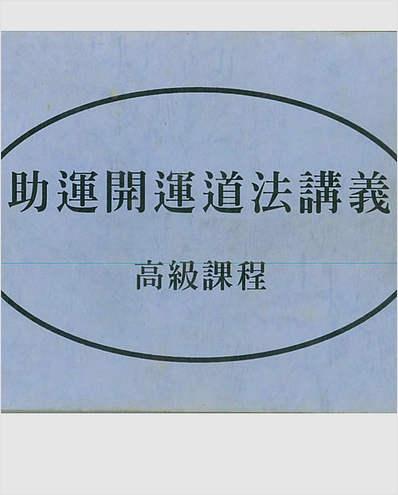 陈宥名-助运开运道法讲义(高级课程)