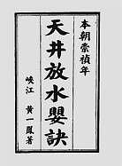 黄一凤-天井放水婴诀(古本)