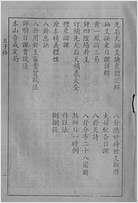 黄一凤-日子格(明古本)