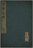 黄帝宅经(古本.拍照版)