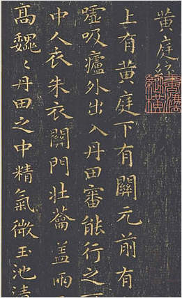 黄庭经(古本)