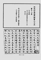 黄慎-新编秘传堪舆类纂地理人天共宝十二卷(古本)