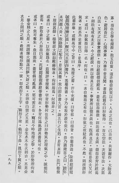 黄明超-形气一得全4卷(古本)