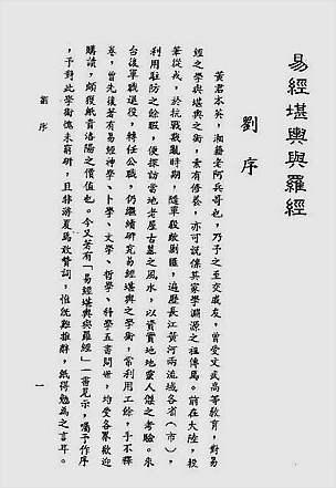 白话图说易经堪舆与罗经