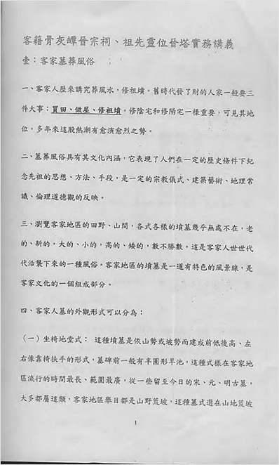 祖先灵位晋塔及客籍骨灰罈晋宗祠实务讲义