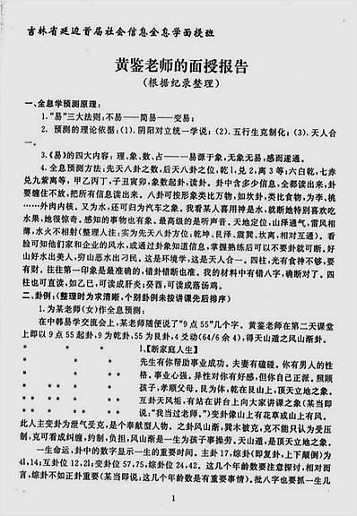 八卦象数预测法面授讲义