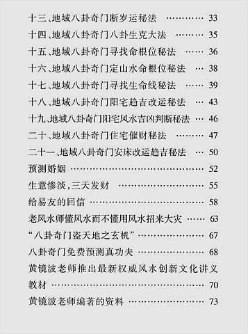 黄氏地域八卦奇门讲义摘录