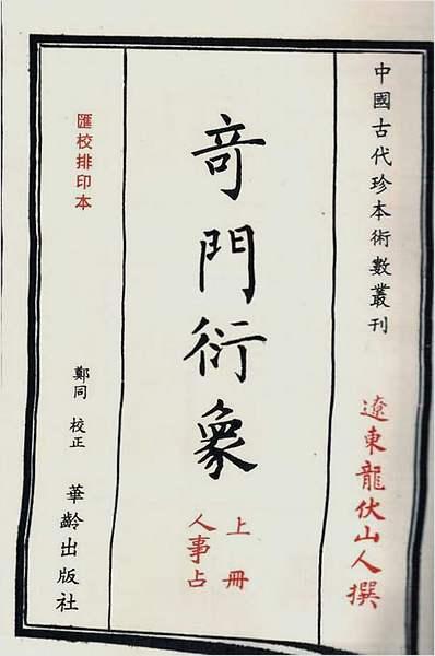 龙伏山人-奇门衍象上册