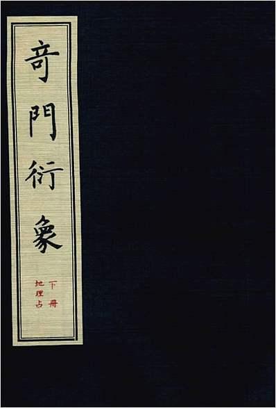 龙伏山人-奇门衍象下册