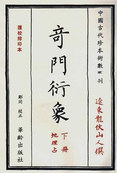 龙伏山人-奇门衍象(下)
