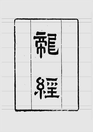 龙经疑龙(古本)