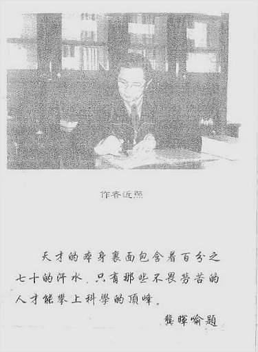 中国八字学讲义