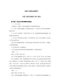 中国《常氏命理学》
