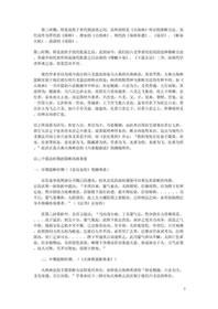中国六爻同盟入门教材