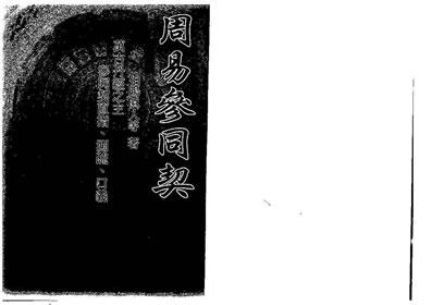 伯阳真人-周易参同契(古本)