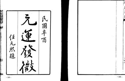 元运发微(古本)