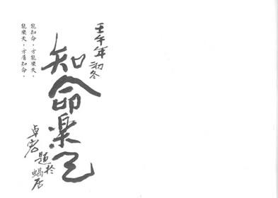 卓宏-活用八字命理