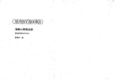 卢清和-最新64数姓名学