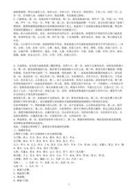 周师乾-遁甲奥义预测彩号法