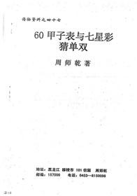 周师乾-60甲子表与七星彩猜单双