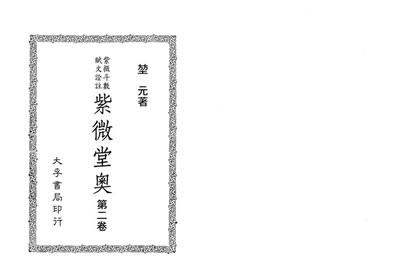 堃元-紫微堂奥卷二